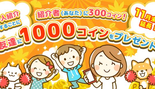 2021年9月】itsmon(いつもん)新規登録キャンペーン!紹介経由の入会がお得!特典1,000円