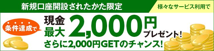 楽天銀行新規登録者限定 現金最大2,000円プレゼント