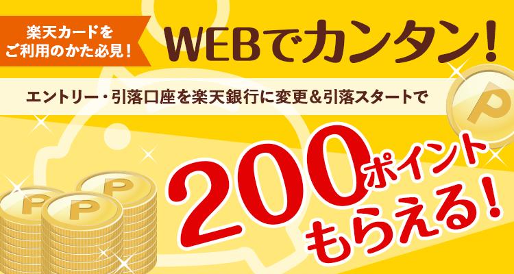 楽天カードの引落し開始で200円分の楽天スーパーポイントを貰える