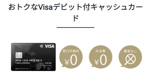 GMOあおぞらネット銀行のキャッシュカードは標準でデビットカード付き