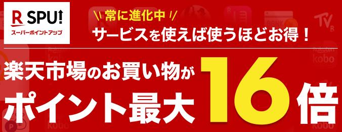楽天のSPU(スーパーポイントアッププログラム)