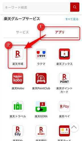 ポイントサイトと楽天市場アプリの両方を経由する方法