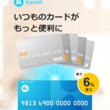 kyashリアルカード