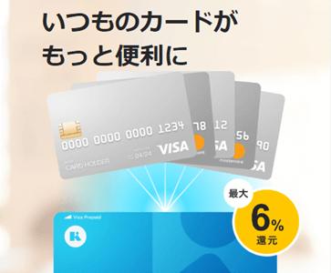 2020年4月】kyashリアルカードの比較!どのポイントサイト経由がお得?