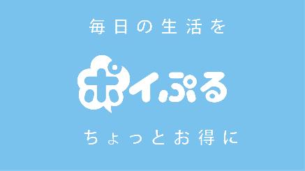 【紹介特典100円】ポイぷるに新規登録する方法・手順とレビュー・評価