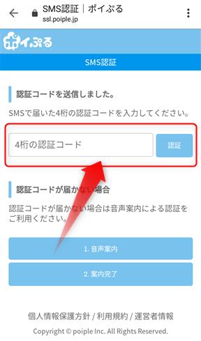ポイぷるの電話番号認証(SMS認証)