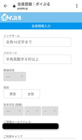ポイぷるへ会員情報を入力する