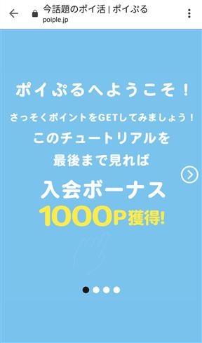 ポイぷるのチュートリアルを完了すると紹介特典1,000ポイント(100円)を貰える