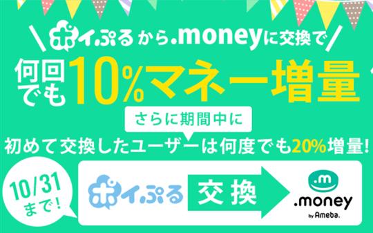 ポイぷるからドットマネーへのポイント交換で10%増量