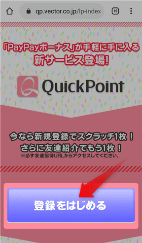 QuickPoint(クイックポイント)へ新規登録