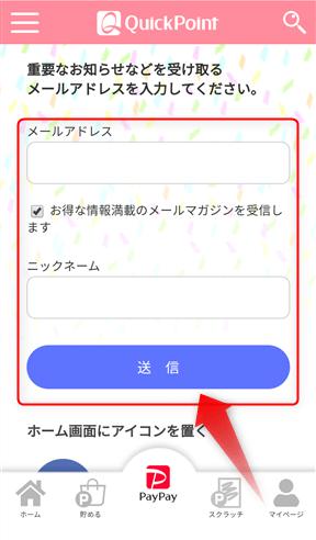 QuickPoint(クイックポイント)へユーザー登録する
