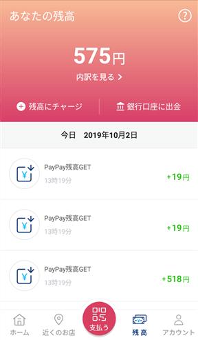 PayPayアプリでPayPayボーナスの残高を確認する