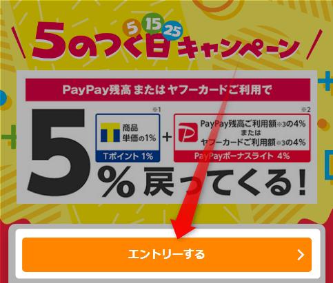 yahoo!ショッピング「5のつく日」のエントリーボタン