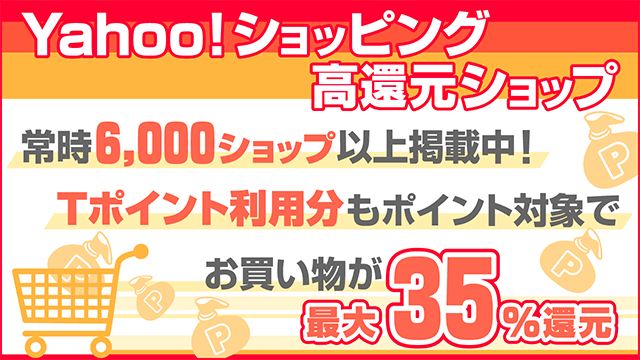 ちょびリッチ Yahoo!ショッピング高還元ショップ(最大35%還元)