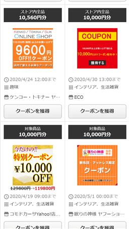 Yahoo!ショッピングで配布されているクーポン券