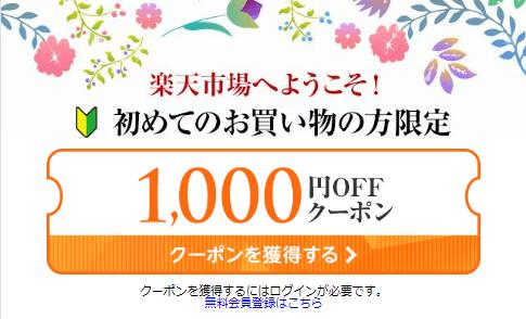 楽天市場での初めての買い物で1,000円割引クーポンをもらえる