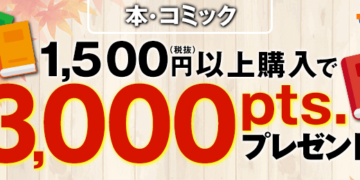 還元300円】セブンネットショッピングの本購入キャンペーン!ポイントサイト経由でお得!