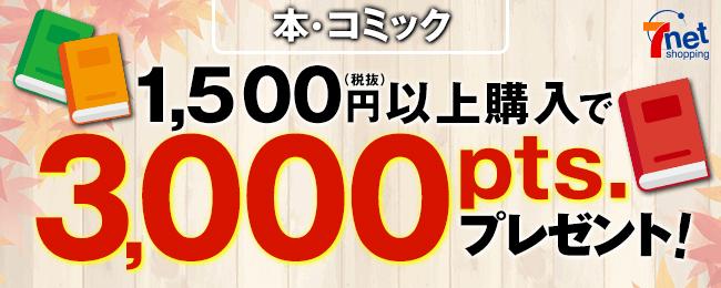 ECナビ経由のセブンネットショッピング本購入で300円のポイント還元