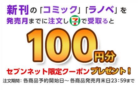 セブンネットショッピング「コミック・ラノベ購入で100円クーポンプレゼント」