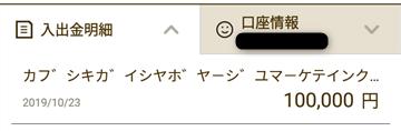楽天銀行の通帳明細