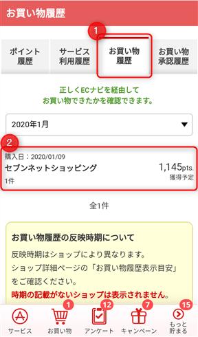 ECナビのポイント通帳(セブンネットショッピング)