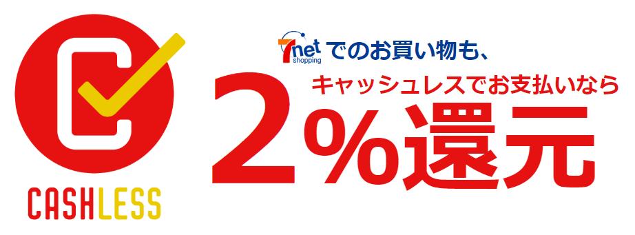 セブンネットショッピングは店舗受取  & キャッシュレス決済で2%還元