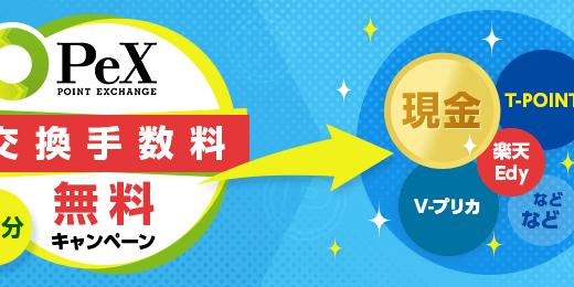 ECナビ「PeX手数料1回無料キャンペーン」参加方法やオススメ広告を解説
