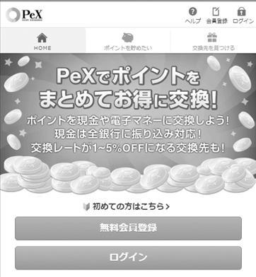 PeXでは新規登録キャンペーンは開催されない