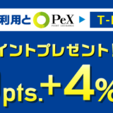 ECナビ PeX手数料無料 & Tポイント交換で4%還元