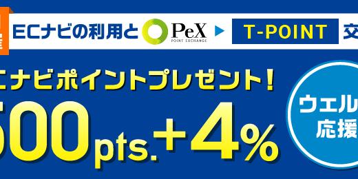 【ECナビでウェル活】Tポイント交換で4%還元 & PeXの手数料が実質無料に