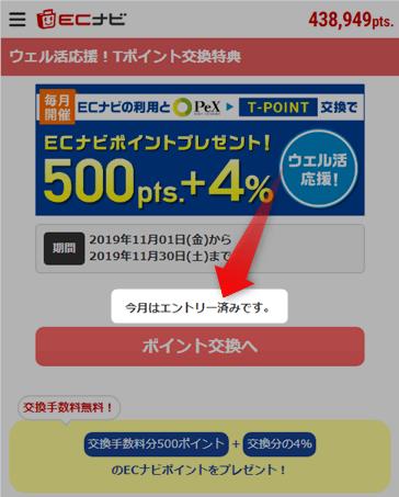 ECナビ PeX手数料無料 & Tポイント交換で4%還元キャンペーンに参加する方法・手順