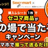 itsmon セコマ購入レシート1枚で商品が当たるキャンペーン