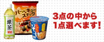 itsmon セコマ購入レシート1枚で商品が当たるキャンペーンで当たる商品