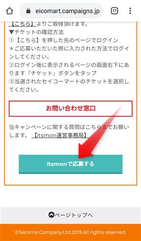 itsmon & セコマ購入レシートキャンペーンの応募方法・手順