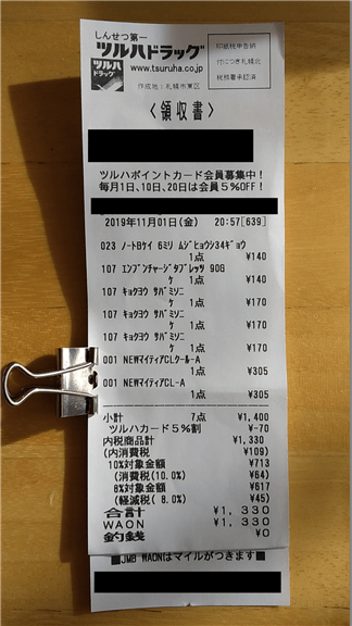 itsmon(いつもん) ツルハドラッグののレシートで割引クーポン100円分が当たる