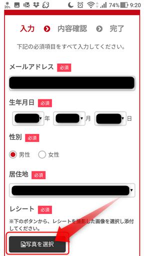 itsmon(いつもん) ツルハドラッグののレシートで割引クーポン100円分が当たるキャンペーンの応募方法・手順
