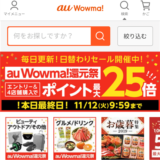 au Wowma!がお得なポイントサイト経由は?