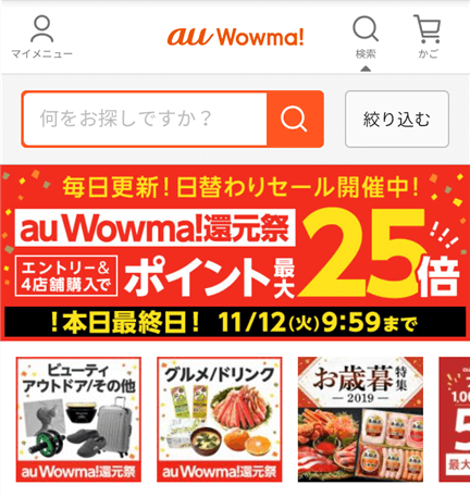 au Pay マーケット(旧Wowma!)がお得なポイントサイト経由は?