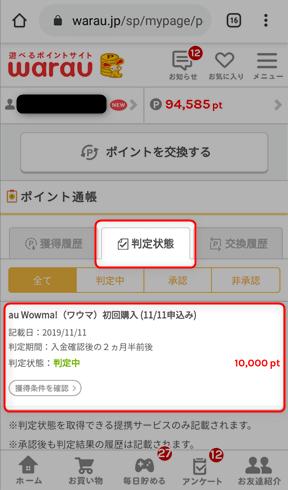ワラウで利用したau Pay マーケット初回購入の通帳明細