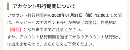 お財布.comサービス終了 モッピーへアカウント移行期間は2020年1月31日(金)の12時まで