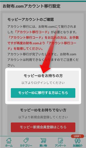 お財布.comからモッピーへアカウント移行する方法・手順