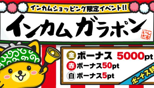 【ポイントインカム】インカムガラポン攻略!福引券入手方法や50回の結果も掲載!