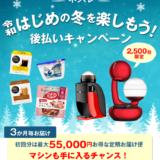 令和はじめの冬を楽しもう!後払いキャンペーン (定期配送は3ヶ月毎)