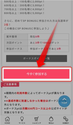 ポイントインカム「公式サイトSP BONUSキャンペーン」の参加ボタン
