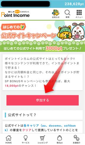 ポイントインカム「はじめての公式サイトキャンペーン」の参加ボタン