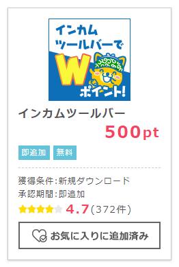 インカムツールバーをインストールすると500ポイント(50円)を貰える