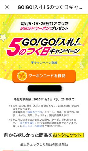 ヤフオク「GO!GO!入札!5のつく日キャンペーン」は5%割引クーポンをもらえる