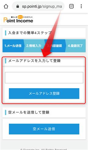 ポイントインカムに登録する方法・手順