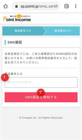 ポイントインカムで本人確認(SMS認証)する方法・手順