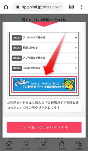 ポイントインカム インカムミッションクリアで150円